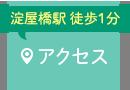 淀屋橋駅 徒歩1分 アクセス