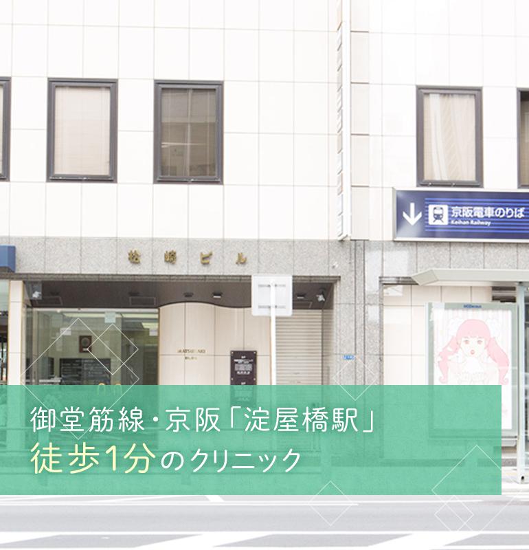 御堂筋線・京阪「淀屋橋駅」徒歩1分のクリニック