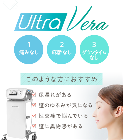 ultra Vera